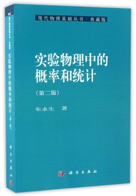 實驗物理中的概率和統計(第2版典藏版)/現代物理基礎叢書
