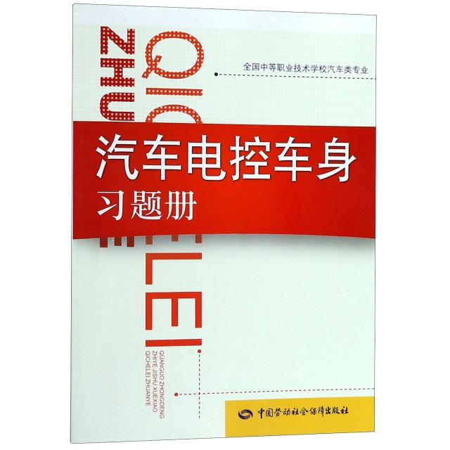 汽車電控車身習題冊(全國中等職業技術學校汽車類專業)