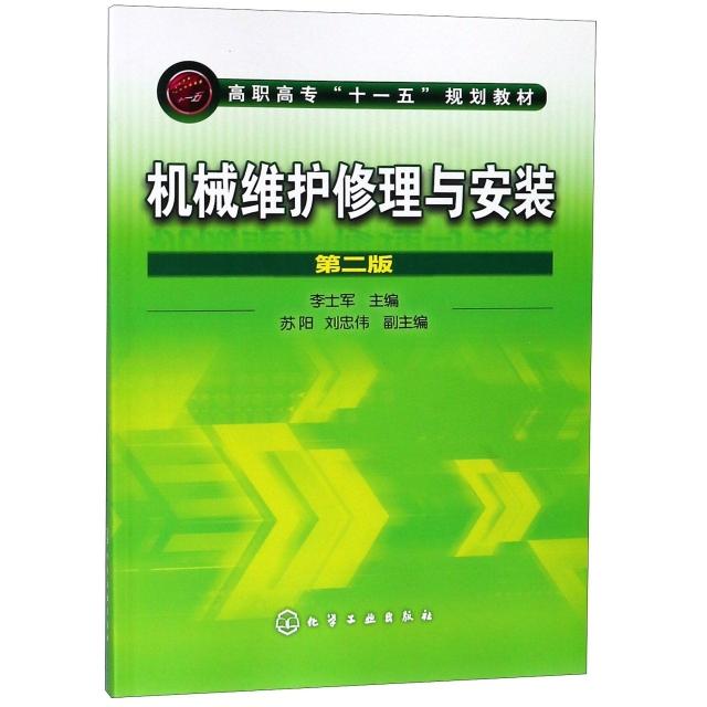 機械維護修理與安裝(第2版高職高專十一五規劃教材)
