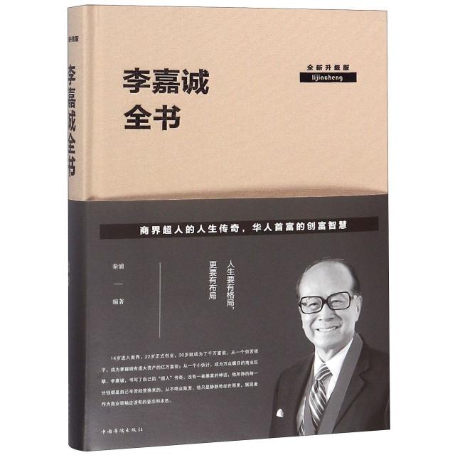 李嘉誠全書(全新升級版)(精)