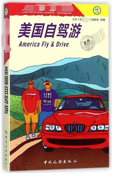 美國自駕遊