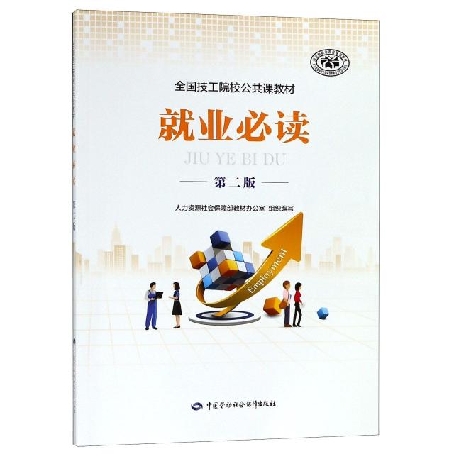 就業必讀(第2版全國技工院校公共課教材)