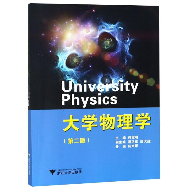 大學物理學(第2版)