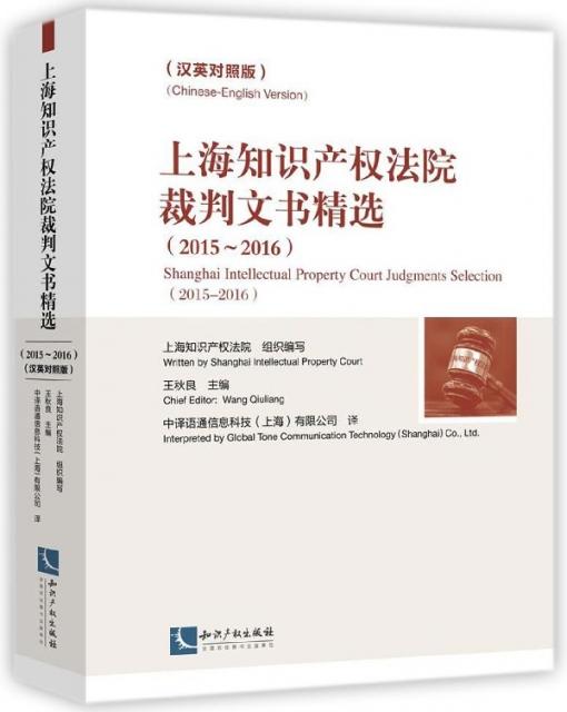 上海知識產權法院裁判文書精選(2015-2016漢英對照版)