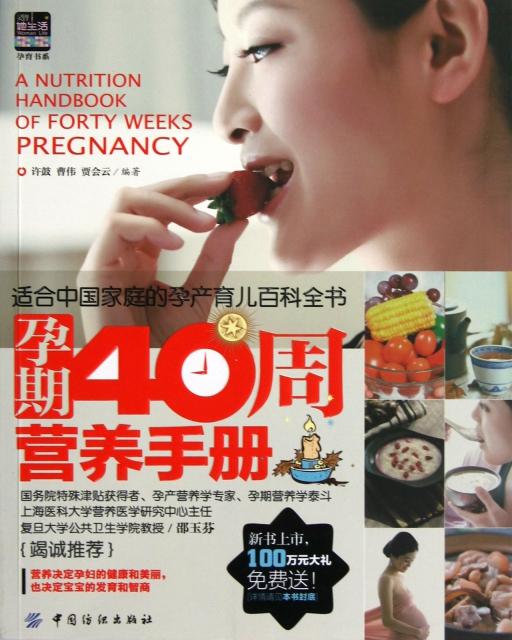 孕期40周營養手冊/