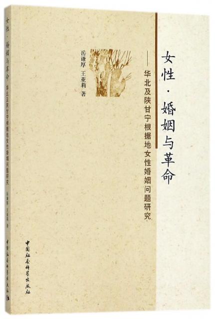 女性婚姻與革命--華北及陝甘寧根據地女性婚姻問題研究