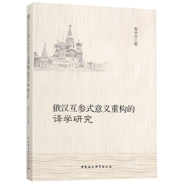 俄漢互參式意義重構的譯學研究