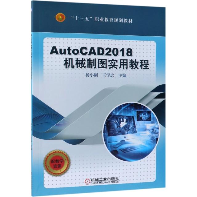 AutoCAD2018機械制圖實用教程(十三五職業教育規劃教材)
