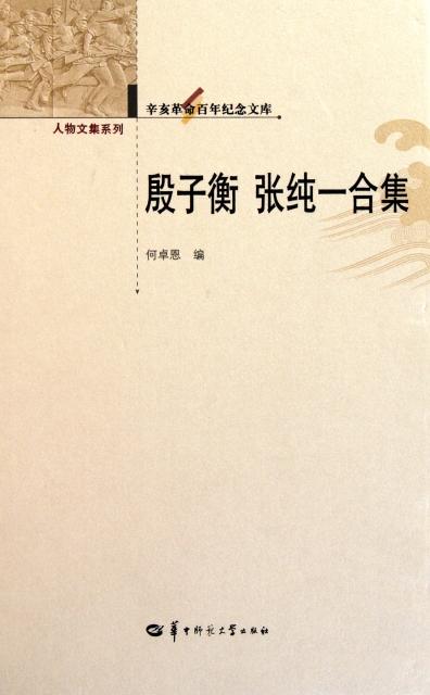 殷子衡張純一合集(精)/人物文集繫列/辛亥革命百年紀念文庫
