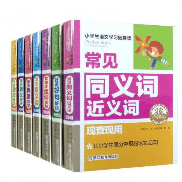 小學生語文學習隨身讀(共7冊)