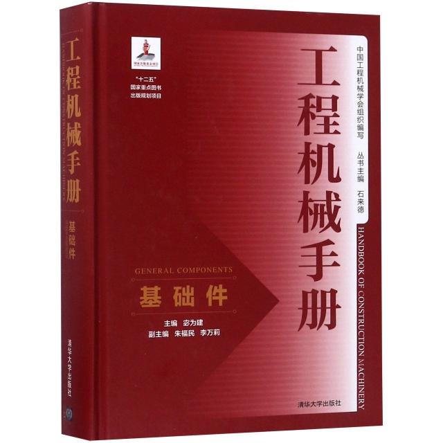 工程機械手冊(基礎件)(精)