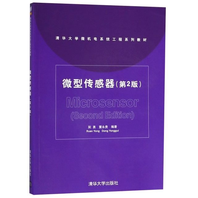 微型傳感器(第2版清華大學微機電繫統工程繫列教材)