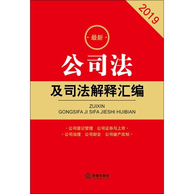 最新公司法及司法解釋彙編(2019)