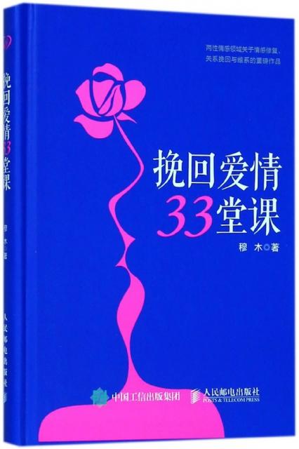 挽回愛情33堂課(精