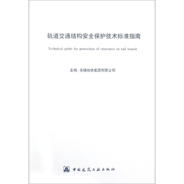 軌道交通結構安全保護技術標準指南