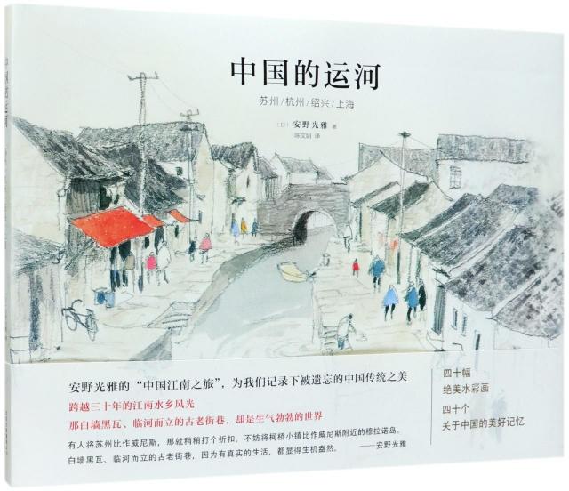 中國的運河(蘇州杭州