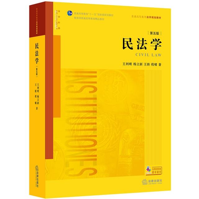 民法學(第五版)