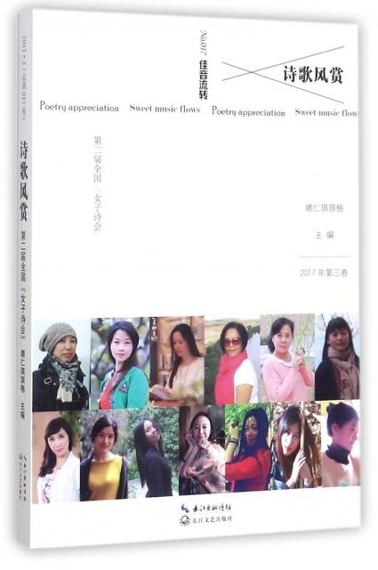 詩歌風賞(2017年