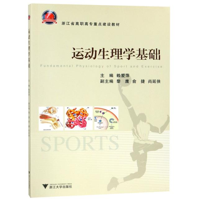運動生理學基礎(浙江省高職高專重點建設教材)
