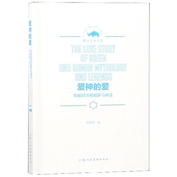 愛神的愛(鄭振鐸譯希臘羅馬神話)/犀牛藝術文庫