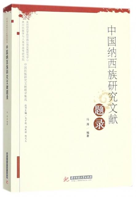 中國納西族研究文獻題