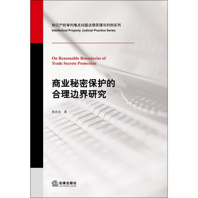 商業秘密保護的合理邊界研究/知識產權審判難點問題法律原理與判例繫列