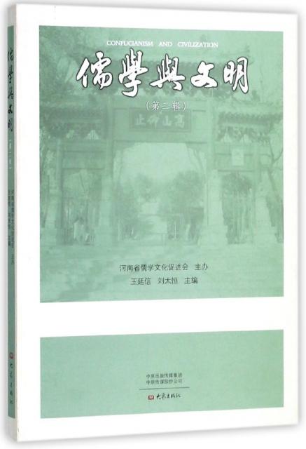 儒學與文明(第2輯)
