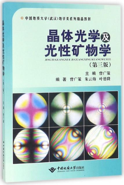 晶體光學及光性礦物學(第3版中國地質大學地學類繫列精品教材)