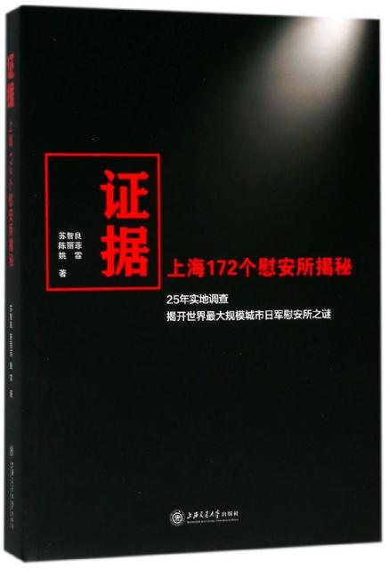 證據(上海172個慰