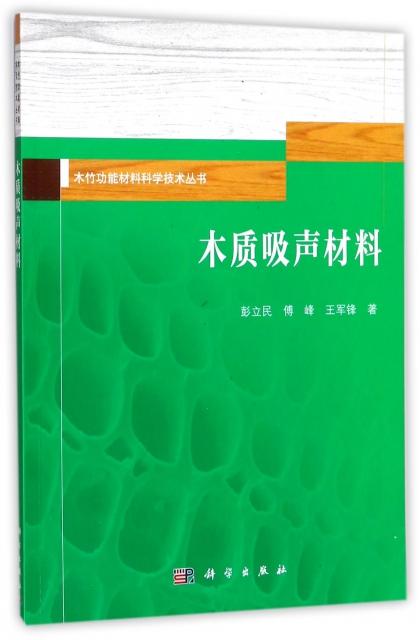 木質吸聲材料/木竹功