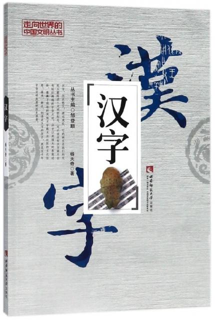 漢字/走向世界的中國