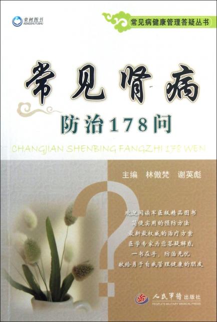 常見腎病防治178問/常見病健康管理答疑叢書