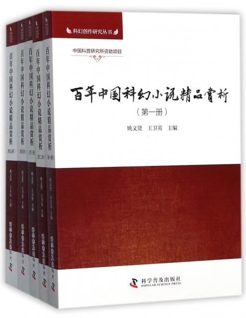 百年中國科幻小說精品
