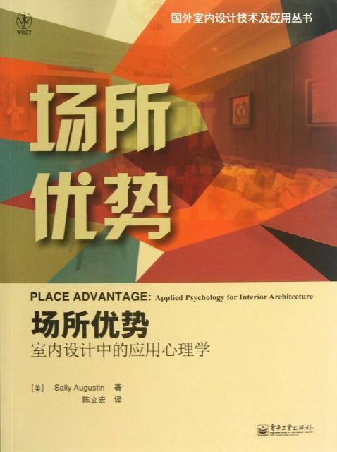 場所優勢(室內設計中的應用心理學)/國外室內設計技術及應用叢書