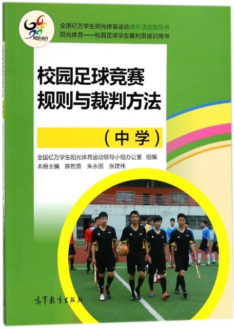 校園足球競賽規則與裁判方法(中學全國億萬學生陽光體育運動課外活動指導書)