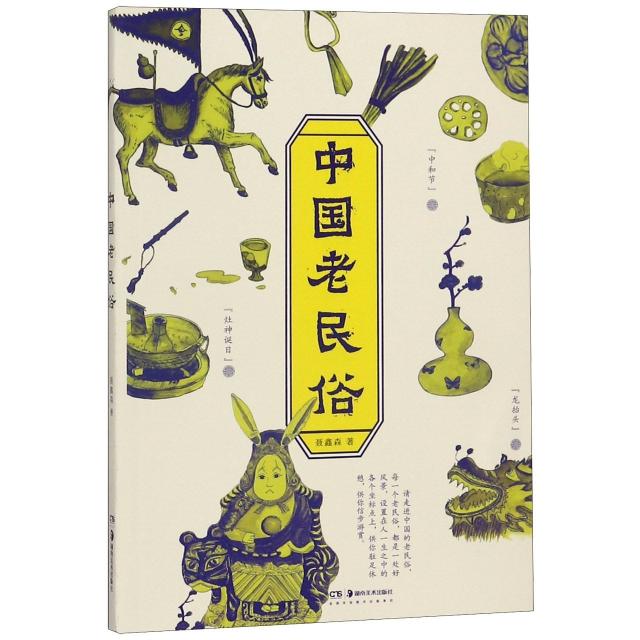 中國老民俗