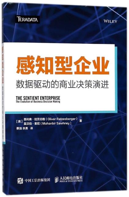 感知型企業(數據驅動