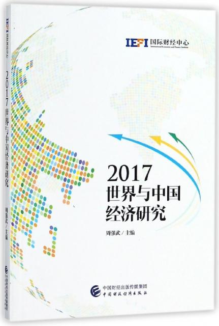 2017世界與中國經