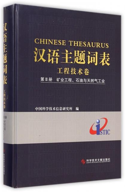 漢語主題詞表(工程技術卷第Ⅱ冊礦業工程石油與天然氣工業)(精)