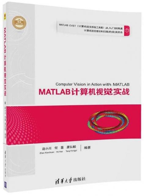 MATLAB計算機視