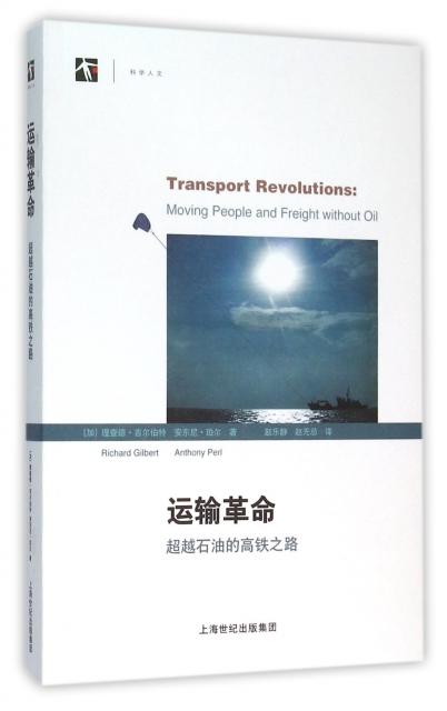 運輸革命(超越石油的