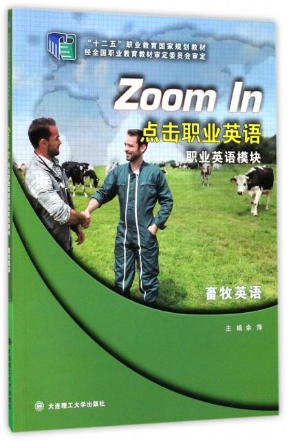 點擊職業英語(職業英語模塊畜牧英語十二五職業教育國家規劃教材)