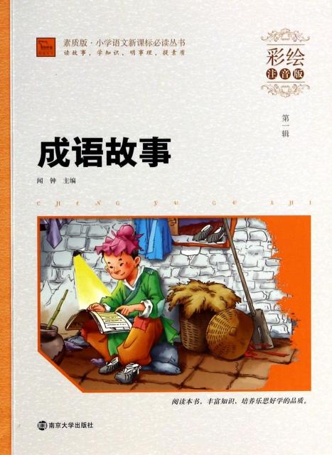 成語故事(彩繪注音版)/素質版小學語文新課標必讀叢書