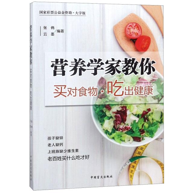 營養學家教你買對食物喫出健康(大字版)