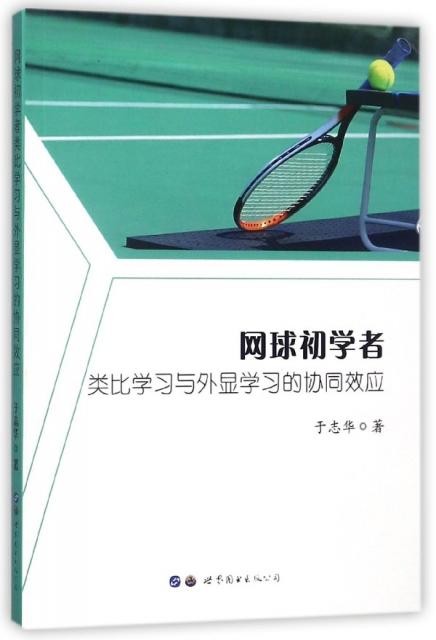 網球初學者類比學習與外顯學習的協同效應