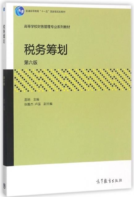 稅務籌劃(第6版高等學校財務管理專業繫列教材)