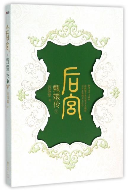 後宮甄嬛傳(3)