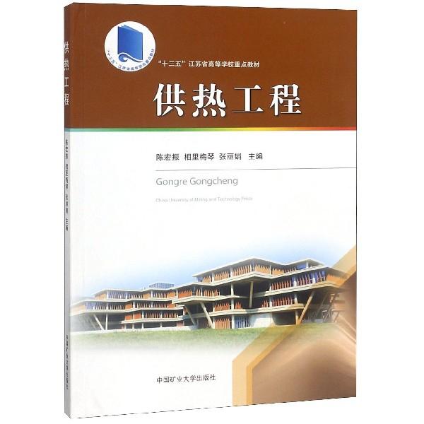 供熱工程(十三五江蘇省高等學校重點教材)