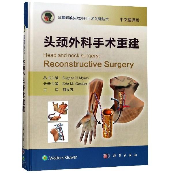 頭頸外科手術重建(中文翻譯版)(精)/耳鼻咽喉頭頸外科手術關鍵技術