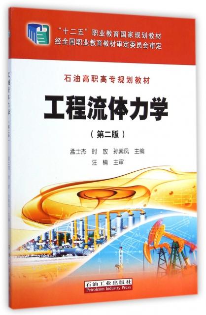工程流體力學(第2版石油高職高專規劃教材)